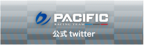 PACIFIC 公式twitter